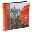 Перейти на страницу товара  РОСМЭН Фотоальбом путешественника - Германия - 72 фото