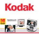 Цифровые камеры  Kodak